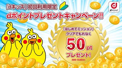 「dキッズ」初回利用限定 dポイントプレゼントキャンペーン!!