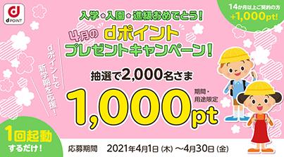 入学・入園・進級おめでとう!4月のdポイントプレゼントキャンペーン!