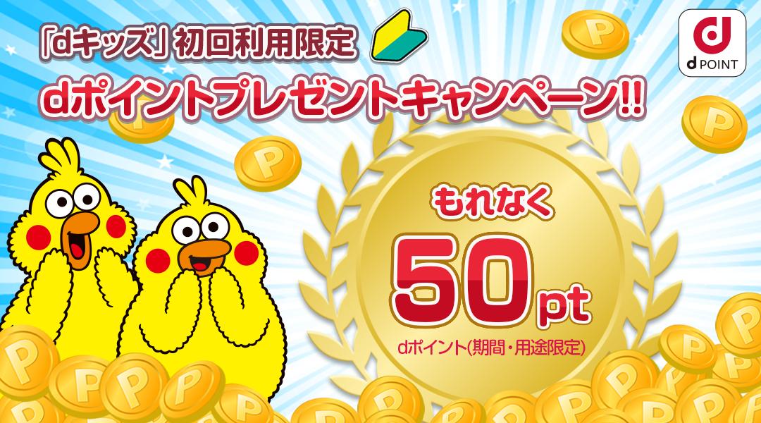 「dキッズ」新規入会限定!dポイントプレゼントキャンペーン!
