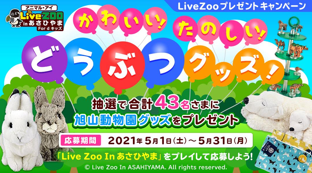 かわいい!たのしい!どうぶつグッズ!LiveZooプレゼントキャンペーン 「Live Zoo In あさひやま」をプレイしてミッションをクリアしよう!クリア後に応募された方の中から抽選で43名さまに、ぬいぐるみなどの「旭山動物園グッズ」をプレゼント! 応募期間:2021年5月1日(土)~2021年5月31日(月)