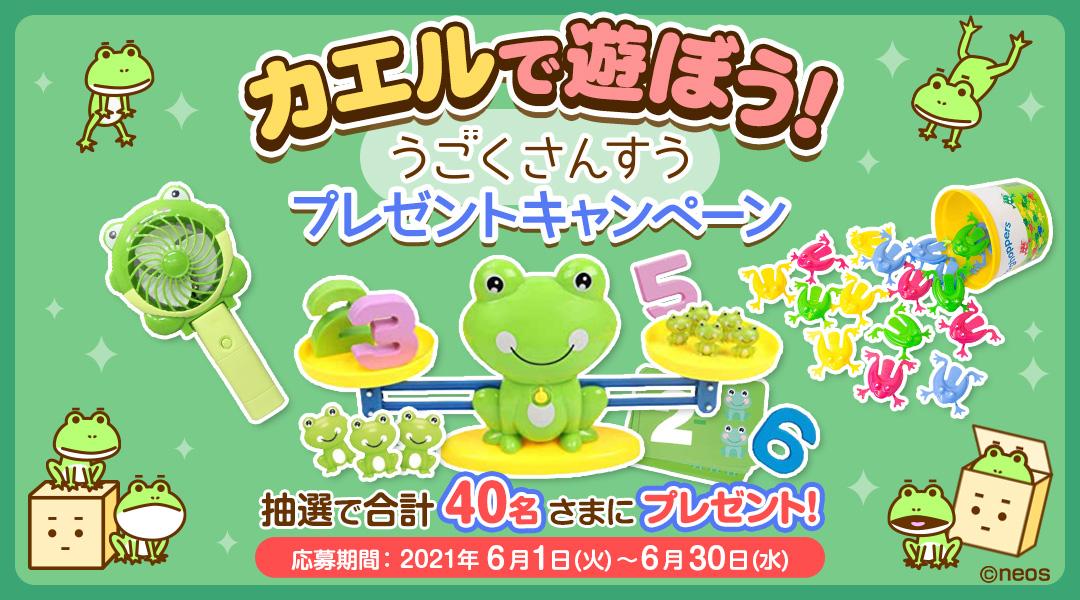 カエルで遊ぼう!うごくさんすうプレゼントキャンペーン 「うごくさんすう」をプレイしてミッションをクリアしよう!クリア後に応募された方の中から抽選で合計40名さまにGILOBABY 天秤知育玩具などのカエルグッズをプレゼント! 応募期間:2021年6月1日(火)~2021年6月30日(水)
