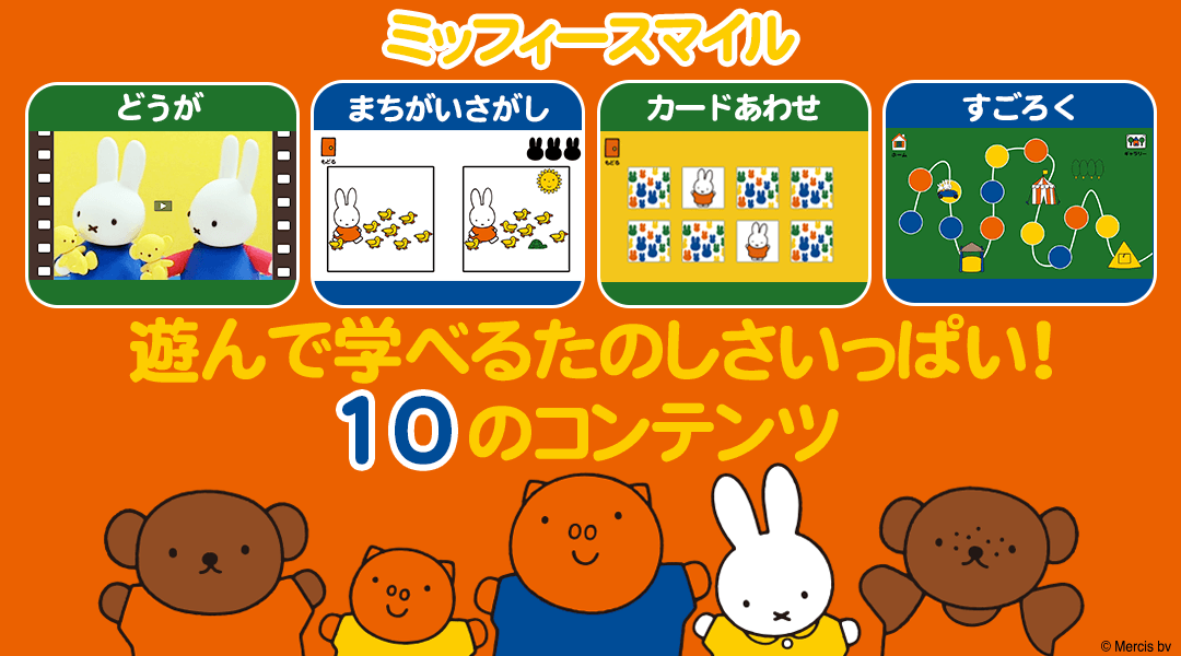 「ミッフィースマイル」遊んで学べるたのしさいっぱい!10のコンテンツ ●どうが ●まちがいさがし ●カードあわせ ●すごろく