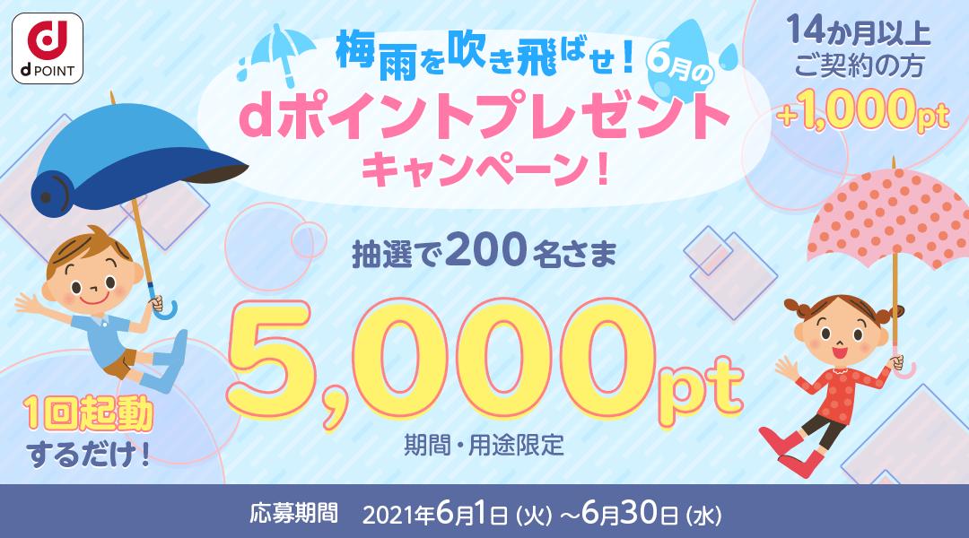 梅雨を吹き飛ばせ!6月のdポイントプレゼントキャンペーン! 抽選で200名さまにdポイント(期間・用途限定)5,000ptプレゼント! 応募期間:2021年6月1日(火)~2021年6月30日(水)