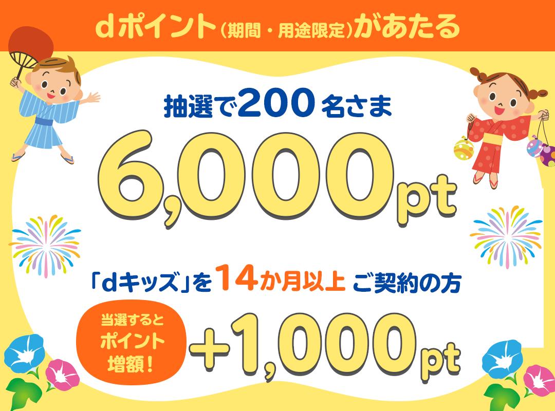 dポイント(期間・用途限定)が当たる!抽選で200名さま 6,000pt dキッズを14か月以上ご契約の方が当選すると+1,000pt