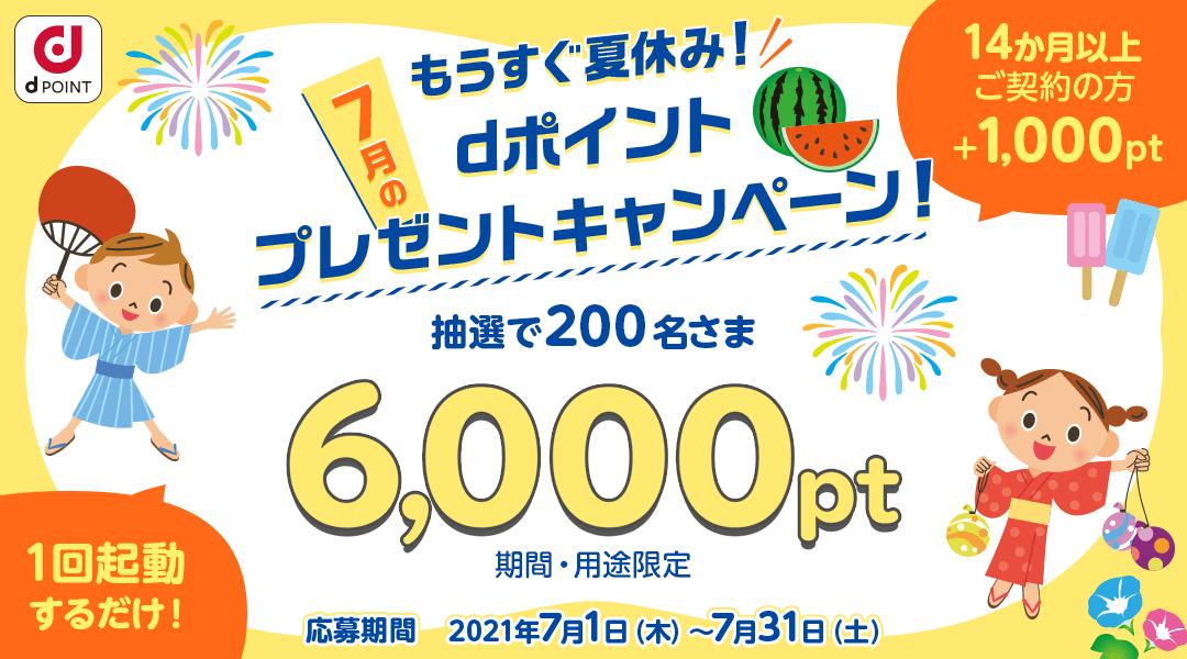 もうすぐ夏休み!7月のdポイントプレゼントキャンペーン! 抽選で200名さまにdポイント(期間・用途限定)6,000ptプレゼント! 応募期間:2021年7月1日(木)~2021年7月31日(土)
