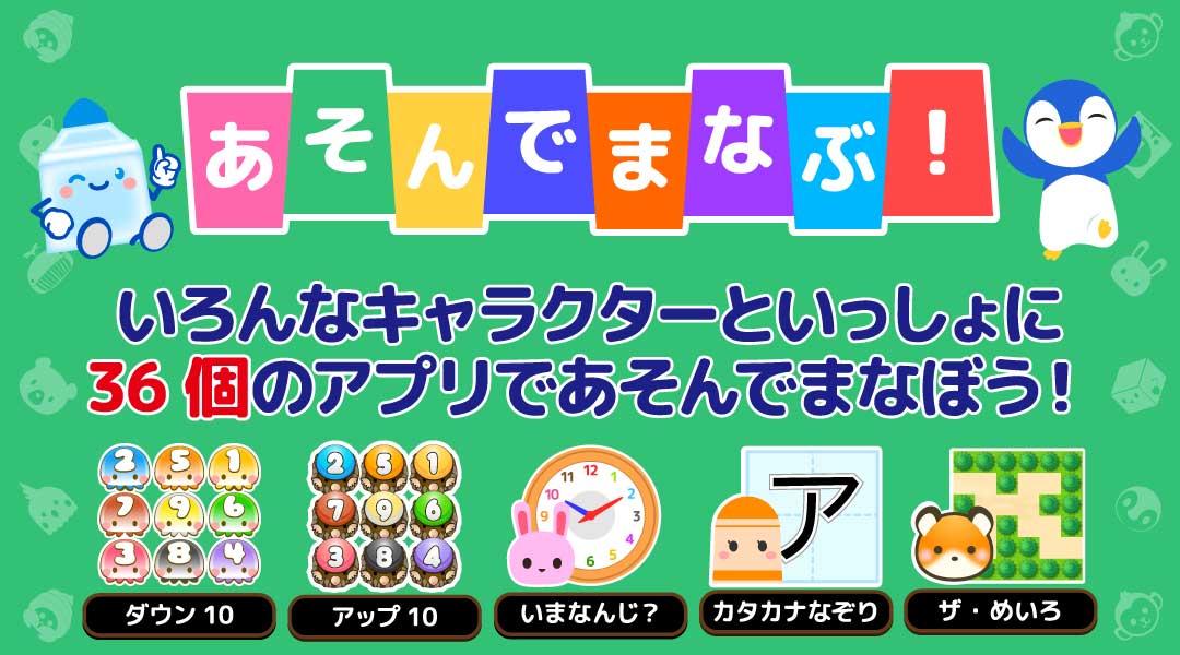 あそんでまなぶ! いろんなキャラクターといっしょに36個のアプリであそんでまなぼう!
