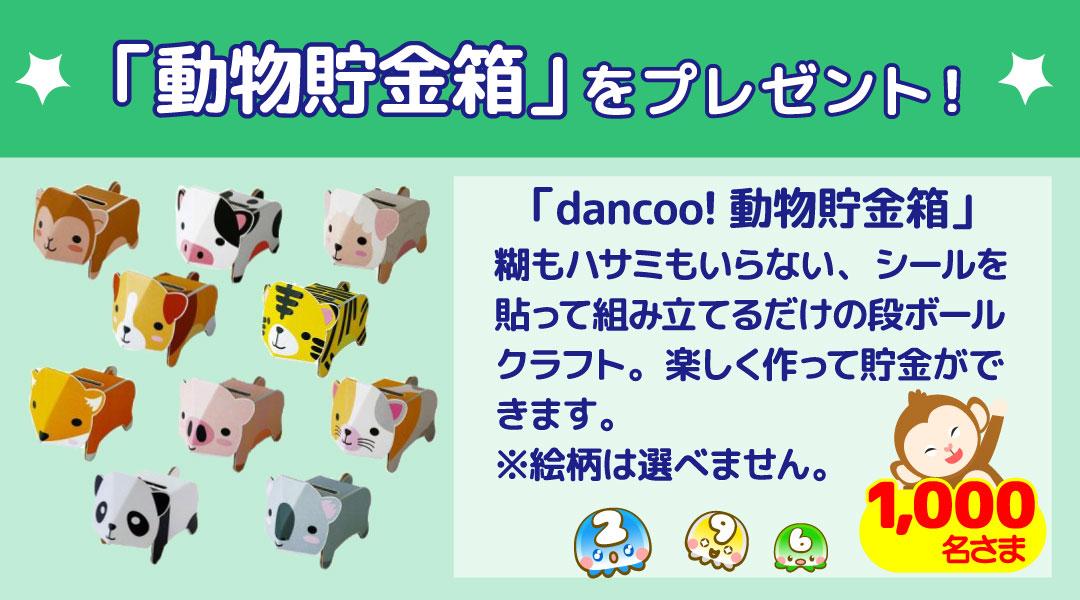 プレゼント賞品の一覧:dancoo! 動物貯金箱【1,000名さま】※絵柄は選べません。