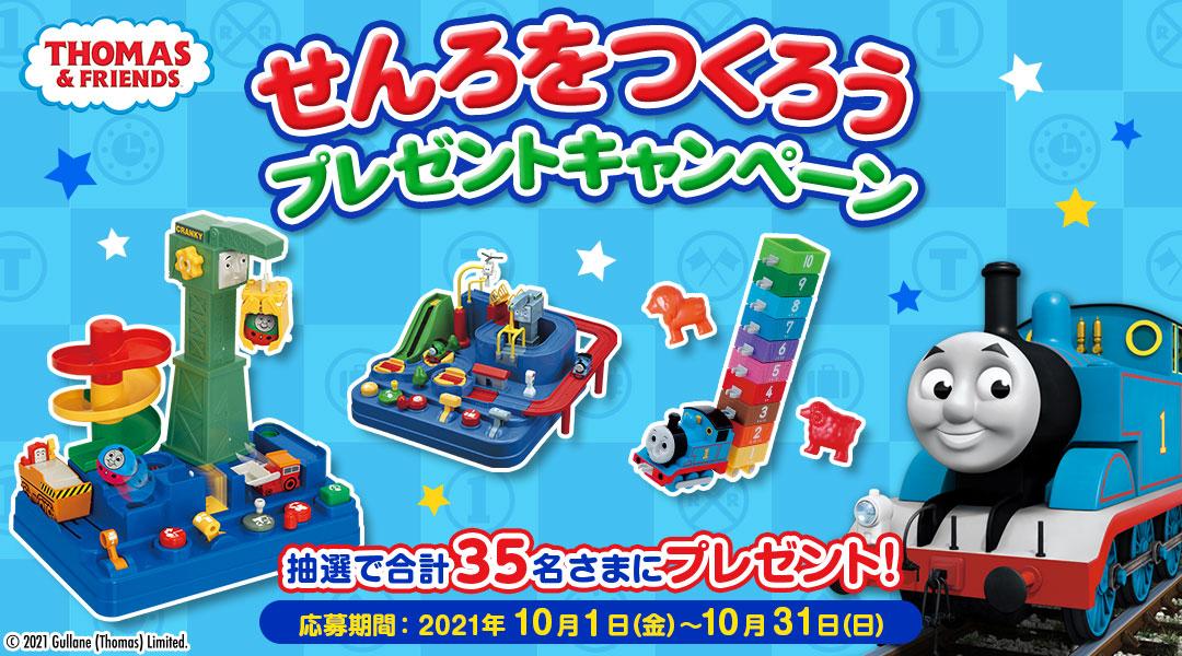 「きかんしゃトーマス」せんろをつくろうプレゼントキャンペーン 「きかんしゃトーマス せんろをつくろう」をプレイしてミッションをクリアしよう!クリア後に応募された方の中から抽選で合計35名さまにきかんしゃトーマスの知育玩具などをプレゼント! 応募期間:2021年10月1日(金)~2021年10月31日(日)