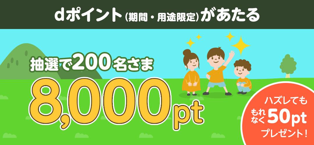 dポイント(期間・用途限定)が当たる!抽選で200名さま 8,000pt ハズれてももれなく50pt