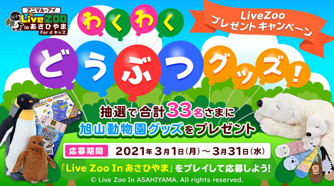 わくわくどうぶつグッズ!LiveZooプレゼントキャンペーン 「Live Zoo In あさひやま」をプレイして応募しよう!抽選で合計33名さまに旭山動物園グッズをプレゼント! 応募期間:2021年3月1日(月)~3月31日(水)