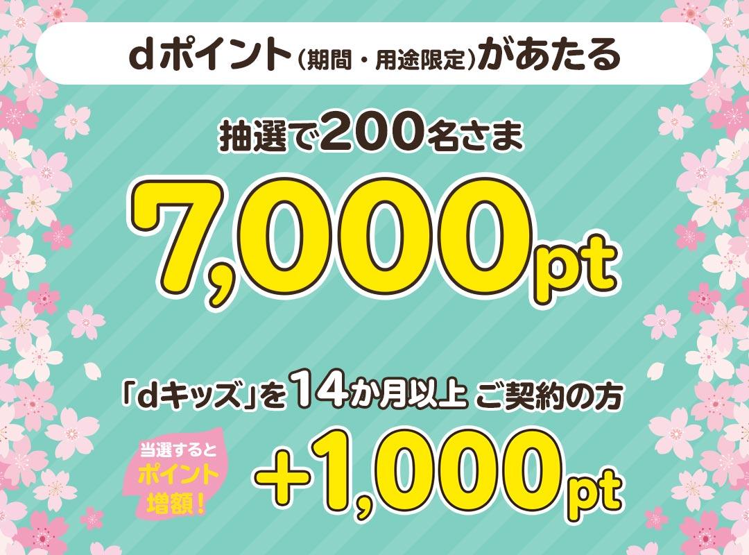 dポイント(期間・用途限定)が当たる!抽選で200名さま 7,000pt dキッズを14か月以上ご契約の方が当選すると+1,000pt